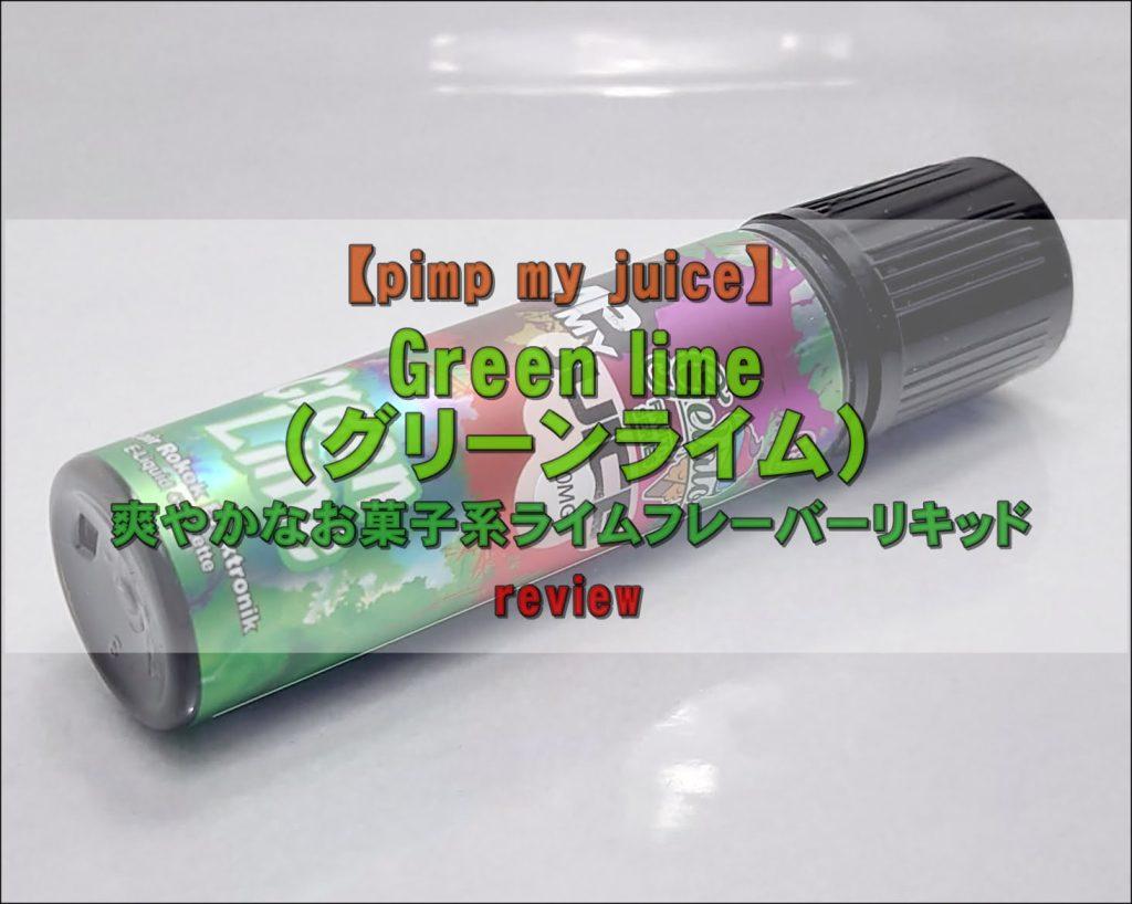 20210516 153301 1 - 【pimp my juice】Green lime(グリーンライム)をレビュー!~爽やかなお菓子系ライムフレーバーリキッド~