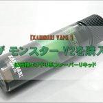 DSC 0973 1 150x150 - 【KAMINARI VAPE 】ザ モンスター V2エナジーを購入!~低価格エナドリ系フレーバーリキッド~
