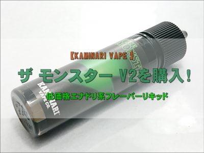 DSC 0973 1 400x300 - 【KAMINARI VAPE 】ザ モンスター V2エナジーを購入!~低価格エナドリ系フレーバーリキッド~