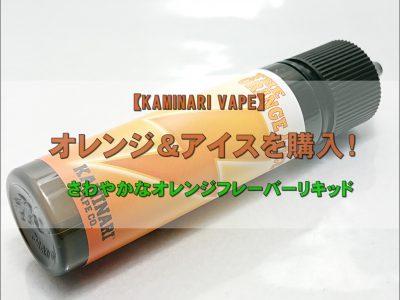 DSC 0979 1 400x300 - 【KAMINARI VAPE】オレンジ&アイスを購入!~さわやかなオレンジフレーバーリキッド~