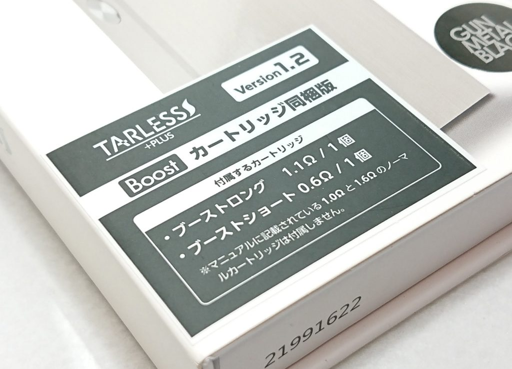 DSC 0994 - TARLESSPLUS(ターレスプラス)に新色『ガンメタルブラック』が登場!~渋めのいぶし銀カラー~