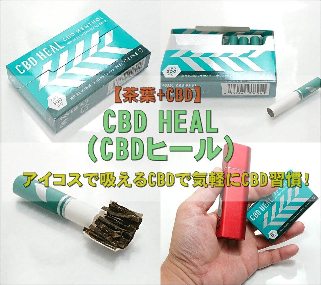 cats - 【茶葉+CBD】CBD HEAL(CBDヒール)をレビュー!~アイコスで吸えるCBDで気軽にCBD習慣!~