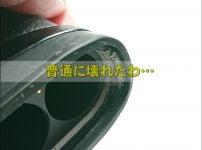 DSC 1180 1 202x150 - 【Aspire】PRESTIGE KUMO(クモ) RDTA TANKをレビュー!~豊富なカスタムパーツ!更に新技術の供給システムを搭載!~