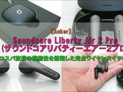 cats 4 400x300 - 【Anker】Soundcore Liberty Air 2 Proをレビュー!~コスパ抜群の機能性を搭載した完全ワイヤレスイヤホン!~