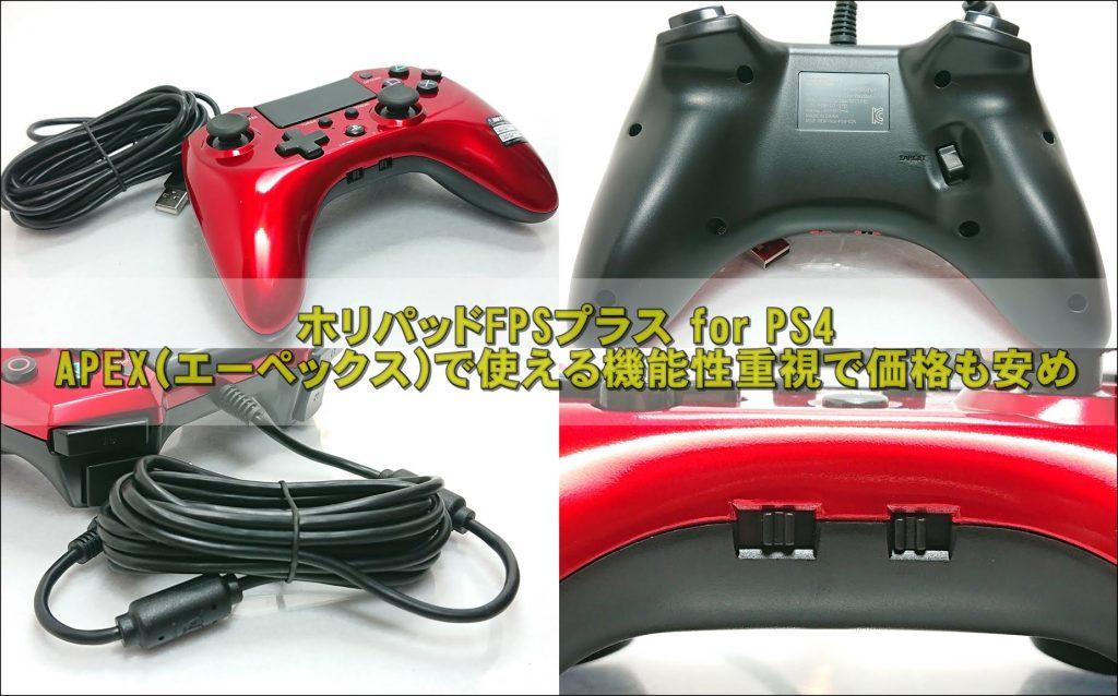 cats 5 - 【連射機能搭載】ホリパッドFPSプラス for PS4をレビュー!~APEX(エーペックス)で使える機能性重視で価格も安め~