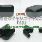 cats 8 150x150 - 【AKIKI】完全ワイヤレスイヤホン『A3』をレビュー!~完全ワイヤレスイヤホンデビューに最適!~