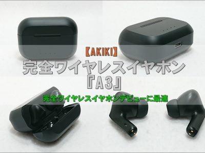 cats 8 400x300 - 【AKIKI】完全ワイヤレスイヤホン『A3』をレビュー!~完全ワイヤレスイヤホンデビューに最適!~
