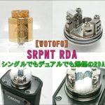 cats 1 150x150 - 【Aspire】PRESTIGE KUMO(クモ) RDTA TANKをレビュー!~豊富なカスタムパーツ!更に新技術の供給システムを搭載!~