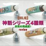 cats 5 150x150 - 【HiLIQ】神話シリーズ4種類をレビュー!~デザート系とタバコ系フレーバー~