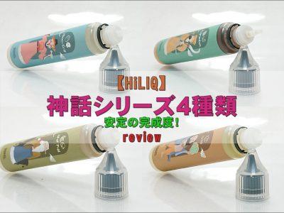 cats 5 400x300 - 【HiLIQ】神話シリーズ4種類をレビュー!~デザート系とタバコ系フレーバー~