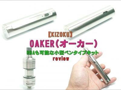 cats 1 400x300 - 【KIZOKU】OAKERをレビュー!~RBAも可能な小型ペンタイプキット~