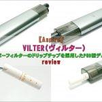 cats 150x150 - 【Aspire】VILTERをレビュー!~ペーパーフィルターのドリップチップを採用したPOD型デバイス!~