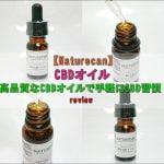 cats 3 150x150 - 【Naturecan】CBDオイルをレビュー!~高品質なCBDオイルで手軽にCBD習慣!~