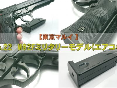 cats 5 400x300 - 【東京マルイ 】No.22 M92Fミリタリーモデル(エアコキ)をレビュー!