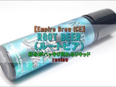 20210925 202133 1 400x300 - 【Empire Brew ICE】ROOT BEER(ルートビア)をレビュー!~好みがハッキリ別れるリキッド!~