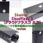 cats 1 150x150 - 【Aspire】Cloudflask Sをレビュー!~ボタン一つで簡単爆煙のPOD型デバイス!~
