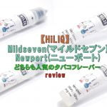 cats 11 150x150 - 【HiLIQ】Mildseven・Newportをレビュー!~どちらも人気のタバコフレーバー!~