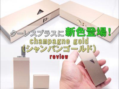 cats 4 400x300 - TARLESS PLUSに新色『champagne gold(シャンパンゴールド)』が登場!~派手過ぎず、地味過ぎず~