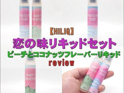 cats 6 400x300 - 【HiLIQ】恋の味リキッドセットをレビュー!~ピーチとココナッツフレーバーリキッド!~