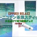 cats 7 150x150 - 【IPPUKU RELAX】ノーニコチン茶葉スティックをレビュー!~火を点けて吸う禁煙グッズ!~
