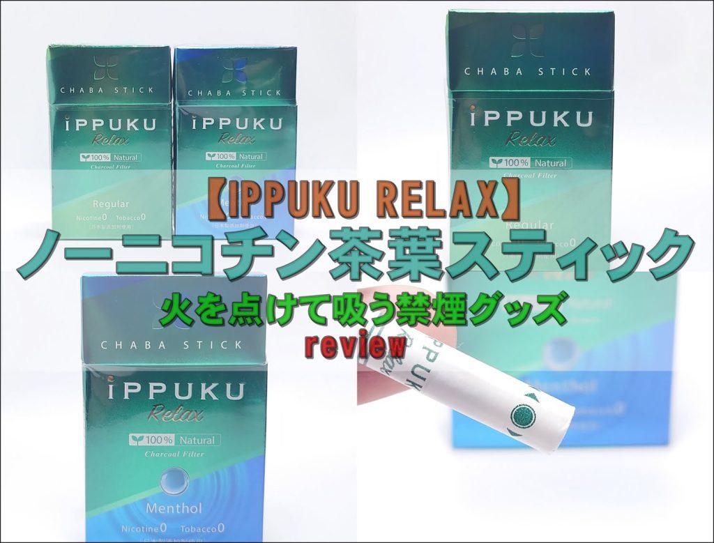 cats 7 - 【IPPUKU RELAX】ノーニコチン茶葉スティックをレビュー!~火を点けて吸う禁煙グッズ!~