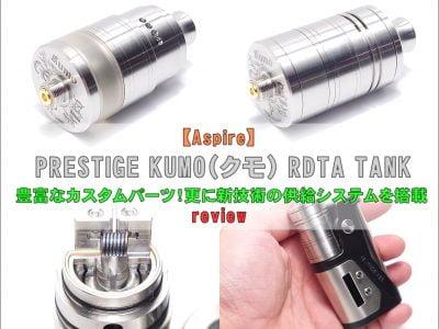 cats 6 400x300 - 【Aspire】PRESTIGE KUMO(クモ) RDTA TANKをレビュー!~豊富なカスタムパーツ!更に新技術の供給システムを搭載!~